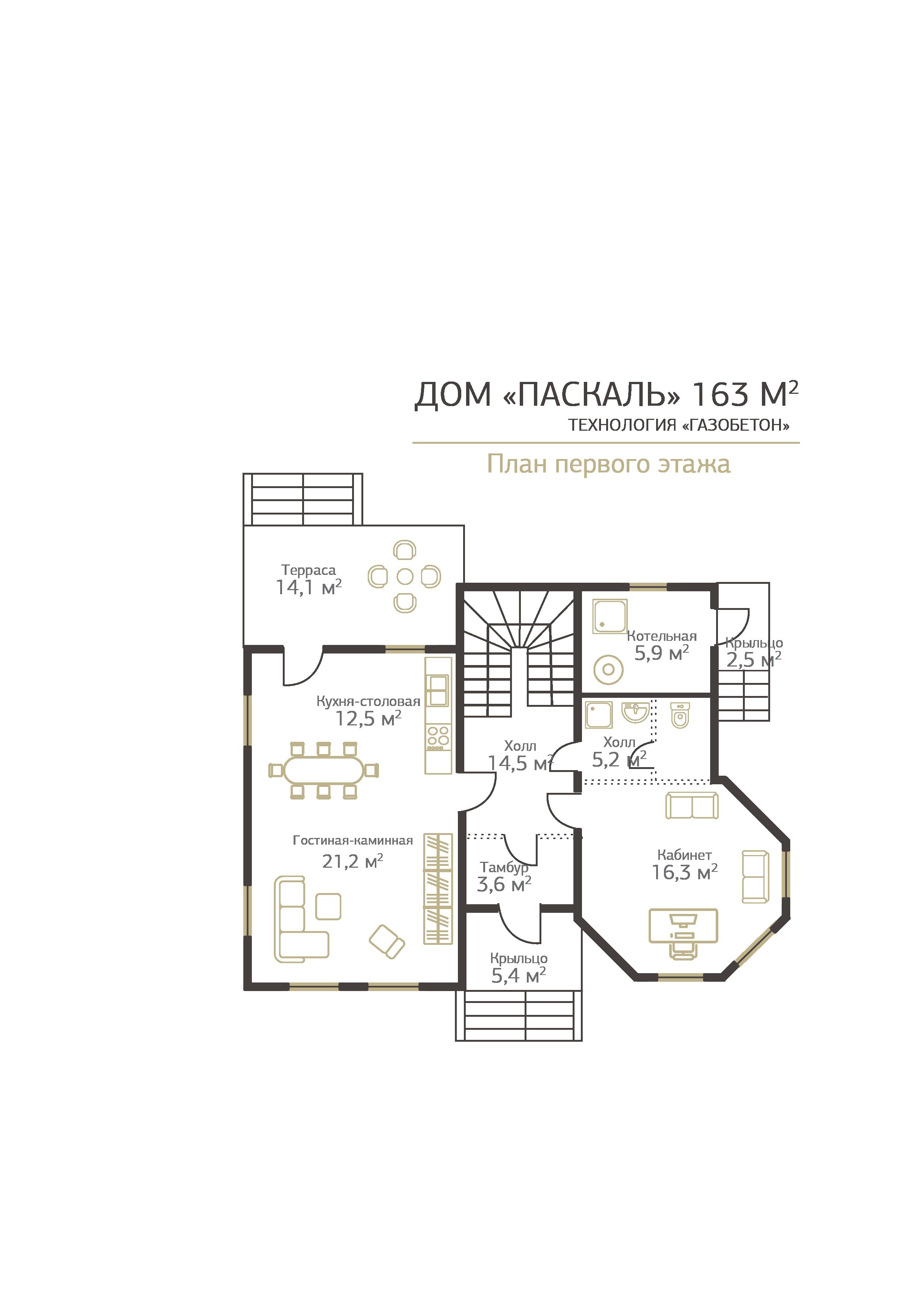 Коттедж Паскаль II 36